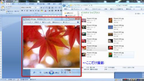 今使っている画面を保存するスクリーンショットの方法