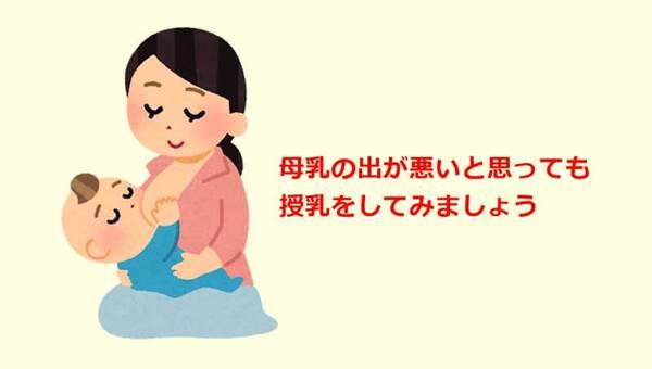 母乳がよく出るようになるには、赤ちゃんに吸ってもらうことが効果的!