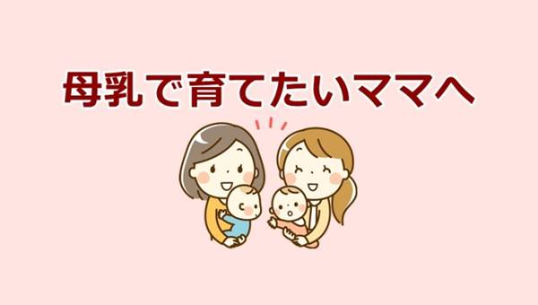 母乳をたくさん出す方法5つ!母乳で悩んでいるママは読んでみてね。