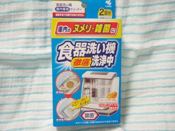 食洗機を洗う洗剤