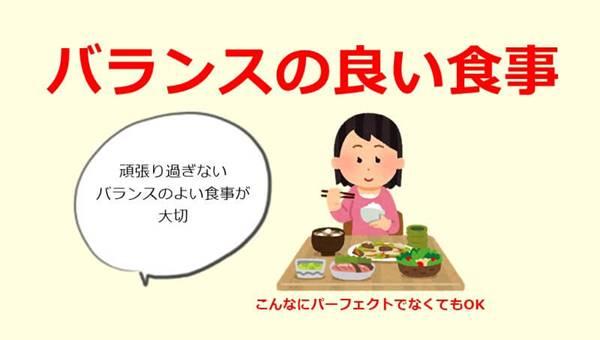 母乳をたくさん出すためにバランスの良い食事を心がける