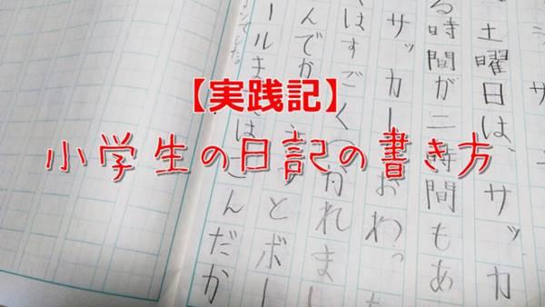 【実践記】日記の書き方を小学生が試す。我が家の息子は効果あり?