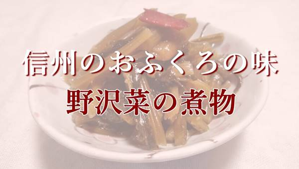 野沢菜が酸っぱいなら煮物にしよう!長野のソウルフード野沢菜の煮物