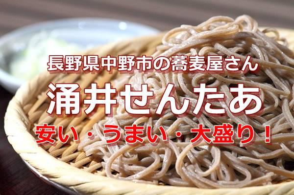 【涌井せんたあ】長野県中野市の安い大盛りそばの店!おいしいし大満足☆