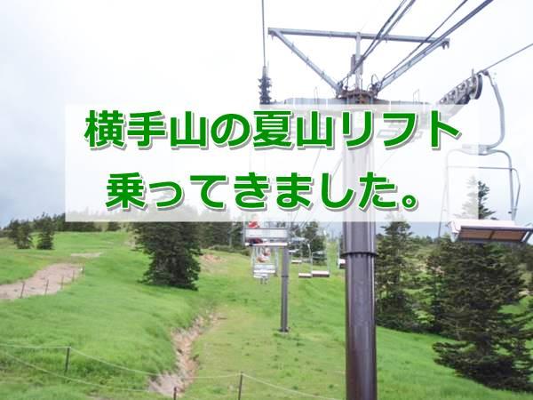 横手山の夏山リフトに乗ってきました!志賀高原へ避暑ドライブ