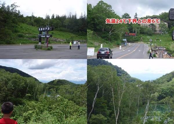 志賀高原丸池駐車場