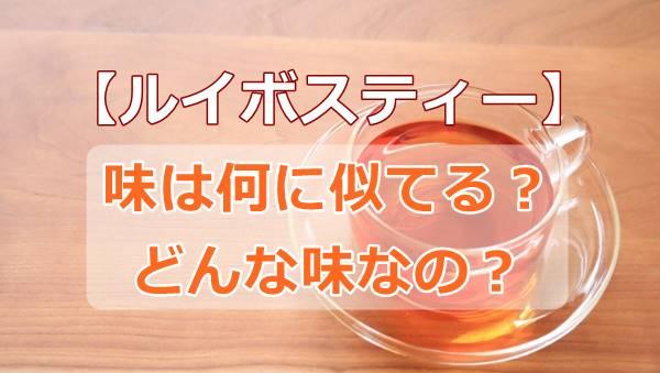 ルイボスティーの味は何に似てる?どんな味なの?たとえるなら何味?